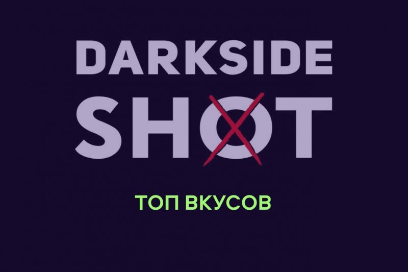 Топ 5 вкусов Darkside Shot